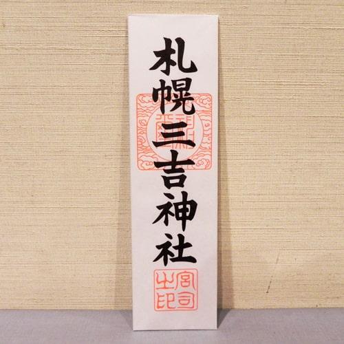 三吉神社神札